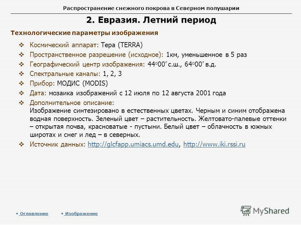 Распространение снежного покрова в Северном полушарии 2. Евразия. Летний период Космический аппарат: Тера (TERRA) Пространственное разрешение (исходное): 1км, уменьшенное в 5 раз Географический центр изображения: 44 о 00 с.ш., 64 о 00 в.д. Спектральн