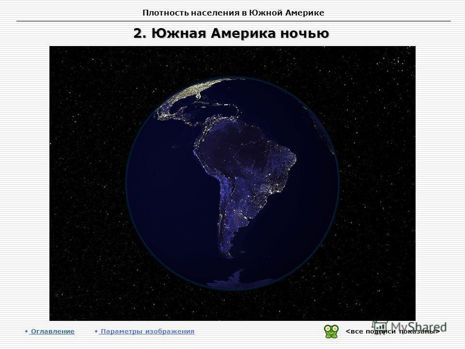 Плотность населения в Южной Америке 2. Южная Америка ночью Оглавление Оглавление Параметры изображения
