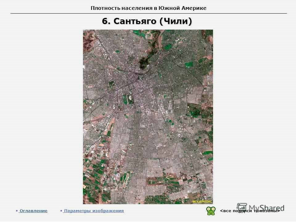 Плотность населения в Южной Америке 6. Сантьяго (Чили) Оглавление Оглавление Параметры изображения
