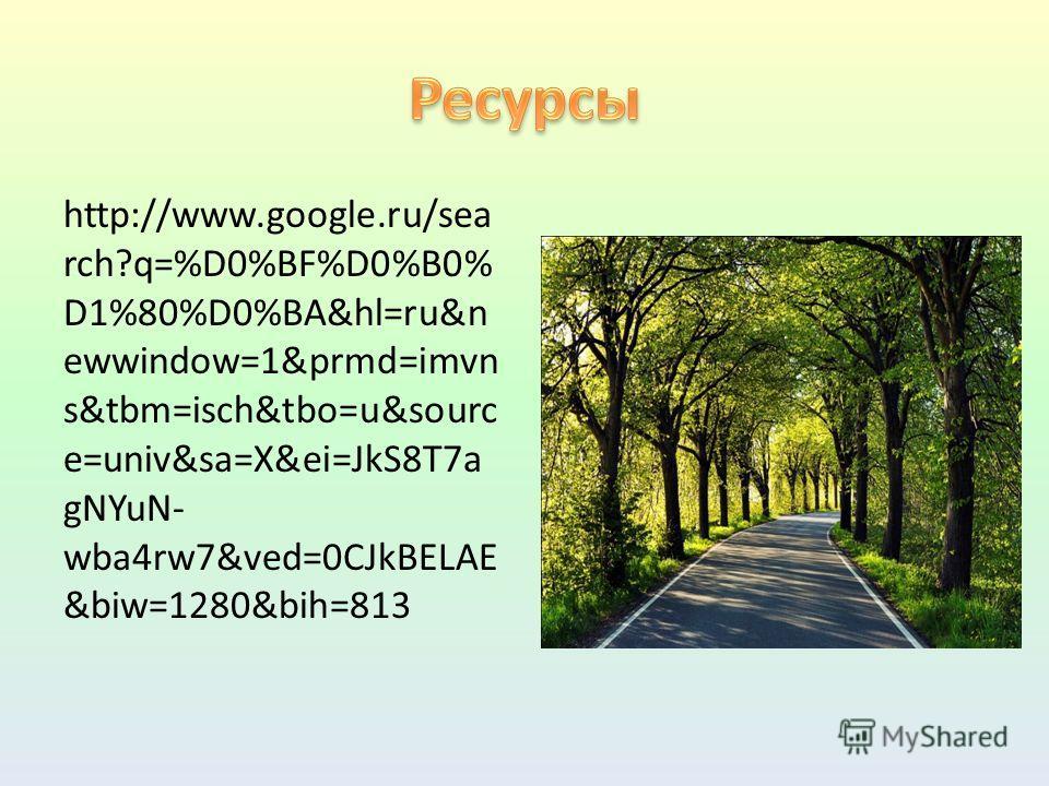 http://www.google.ru/sea rch?q=%D0%BF%D0%B0% D1%80%D0%BA&hl=ru&n ewwindow=1&prmd=imvn s&tbm=isch&tbo=u&sourc e=univ&sa=X&ei=JkS8T7a gNYuN- wba4rw7&ved=0CJkBELAE &biw=1280&bih=813