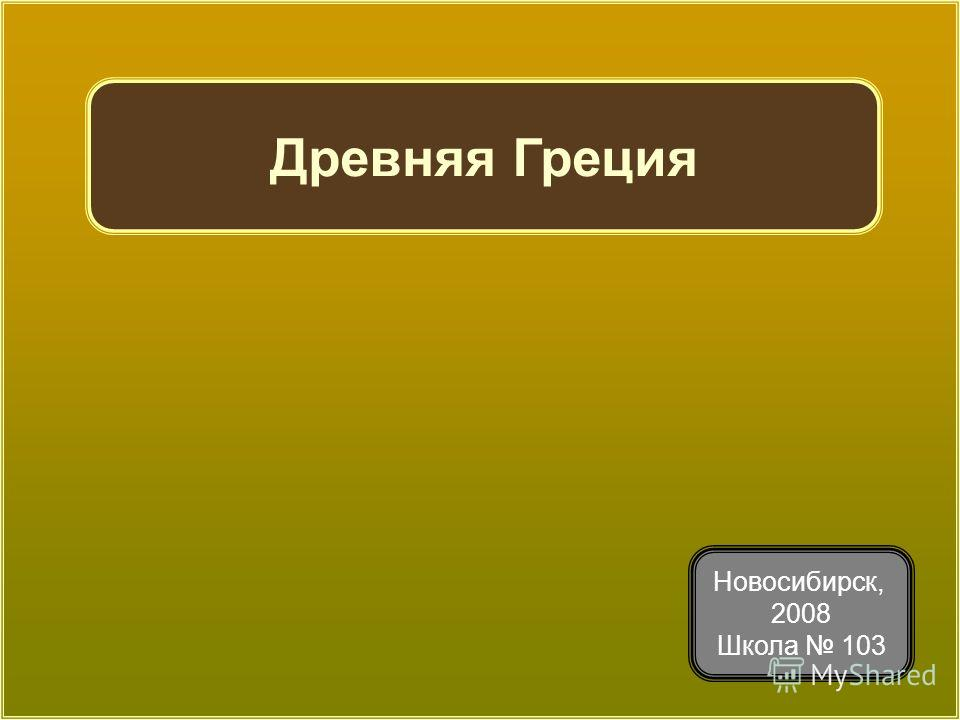 Древняя Греция Новосибирск, 2008 Школа 103
