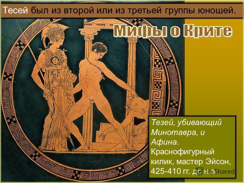 Тезей, убивающий Минотавра, и Афина. Краснофигурный килик, мастер Эйсон, 425-410 гг. до н.э. Тесей был из второй или из третьей группы юношей.