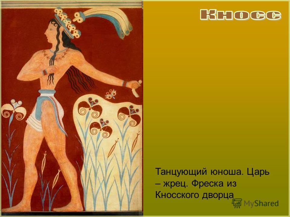 Танцующий юноша. Царь – жрец. Фреска из Кносского дворца
