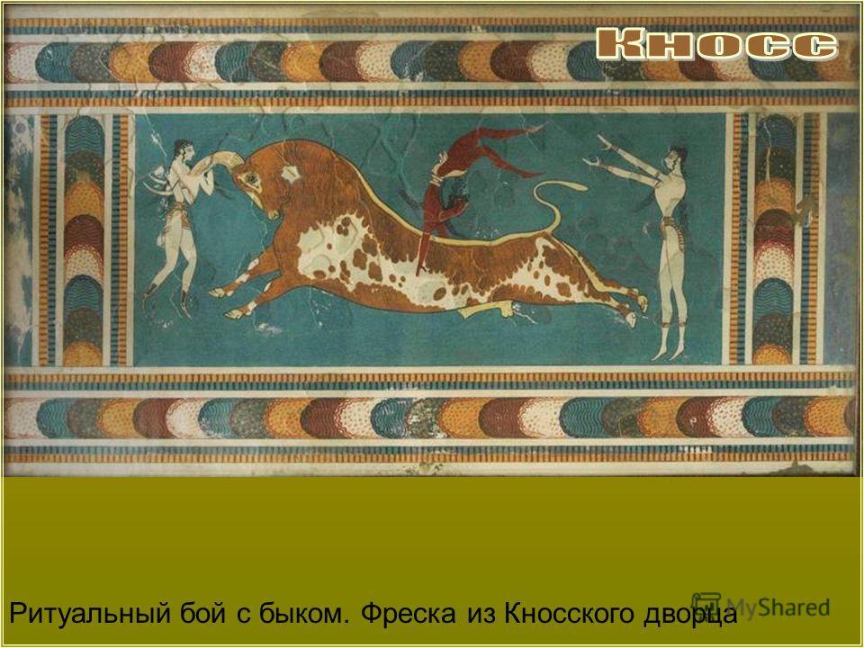 Ритуальный бой с быком. Фреска из Кносского дворца