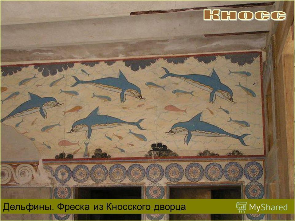 Дельфины. Фреска из Кносского дворца