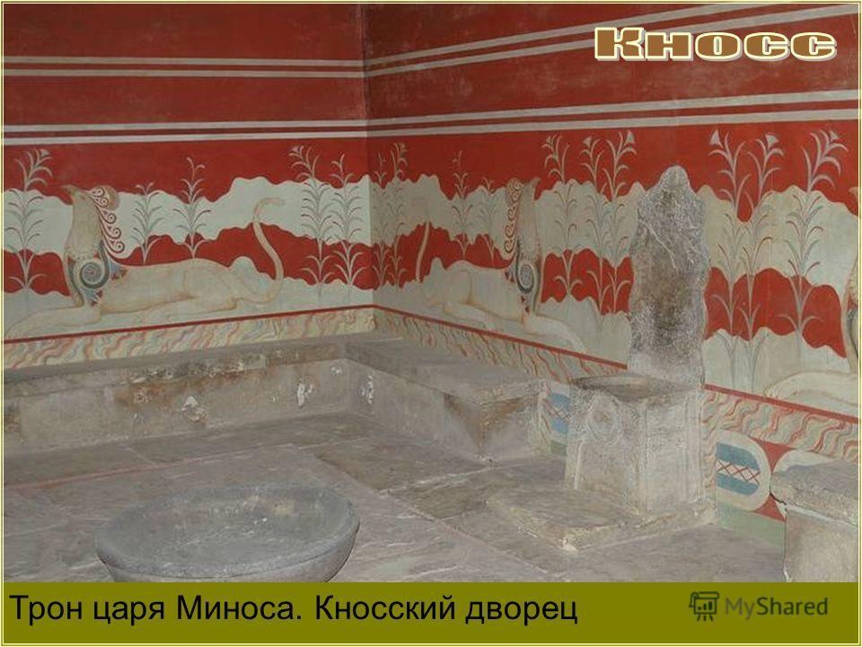 Трон царя Миноса. Кносский дворец