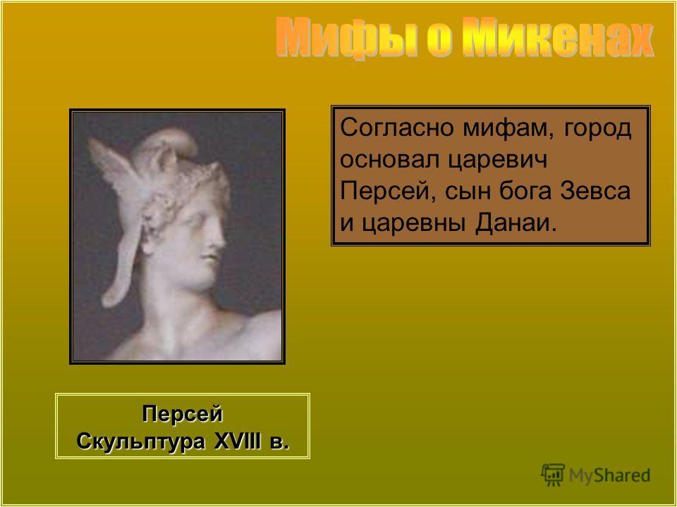 Персей Скульптура XVIII в. Согласно мифам, город основал царевич Персей, сын бога Зевса и царевны Данаи.