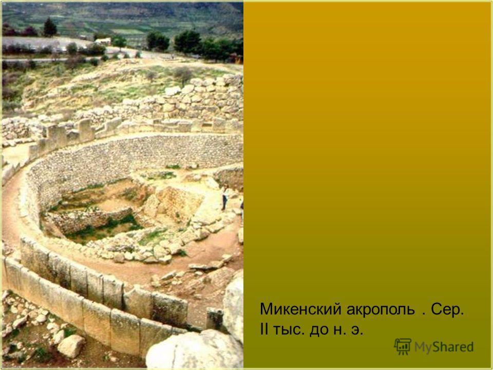 Микенский акрополь. Сер. II тыс. до н. э.