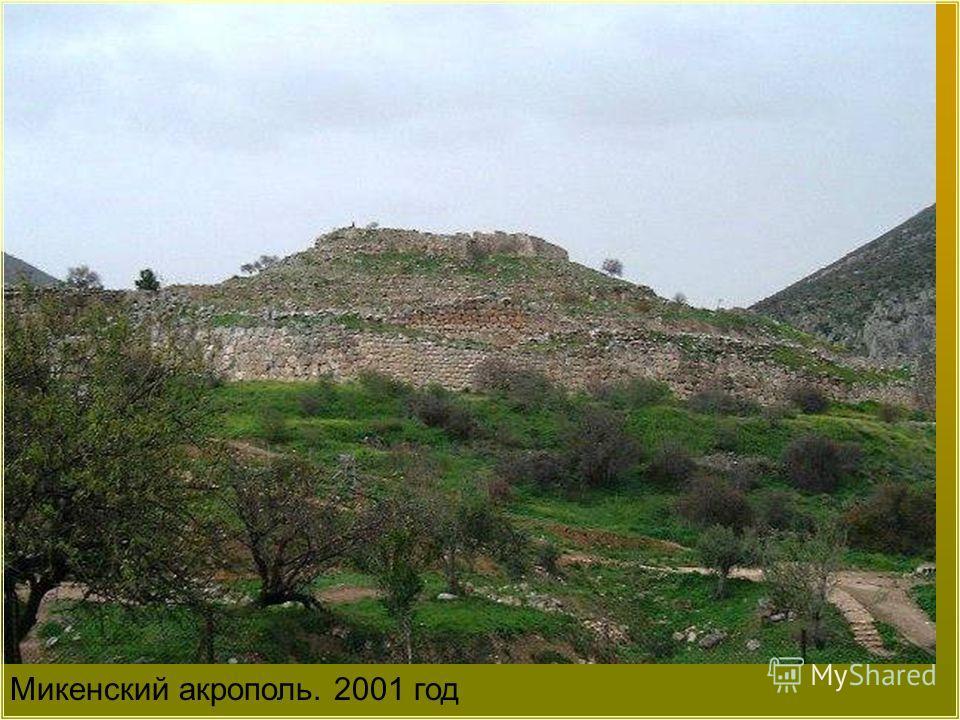 Микенский акрополь. 2001 год