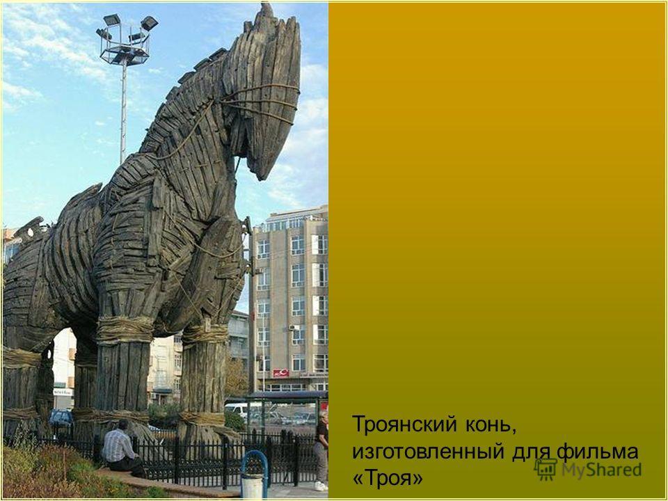 Троянский конь, изготовленный для фильма «Троя»