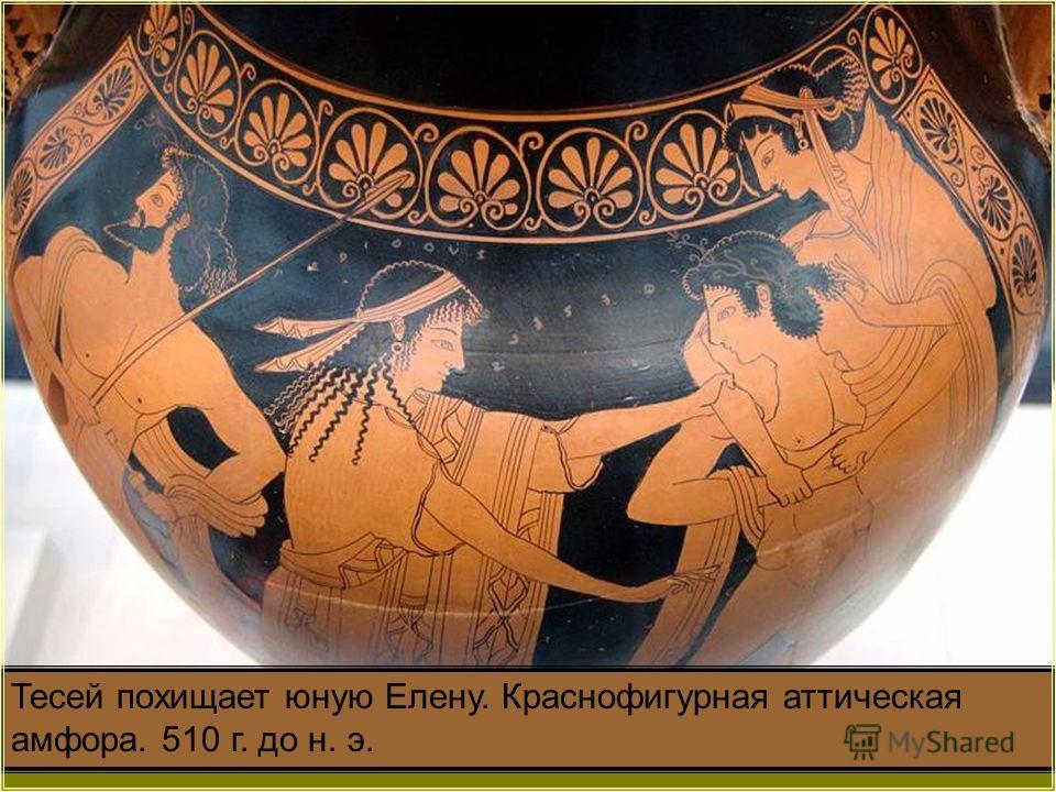 Тесей похищает юную Елену. Краснофигурная аттическая амфора. 510 г. до н. э.