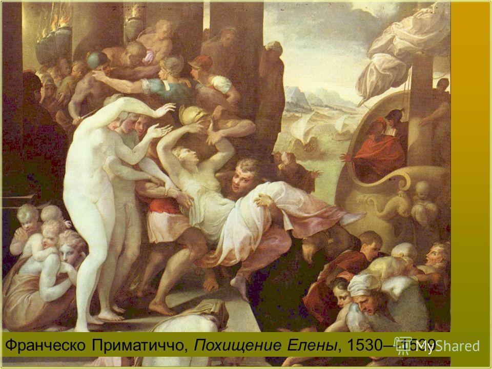 Франческо Приматиччо, Похищение Елены, 15301539