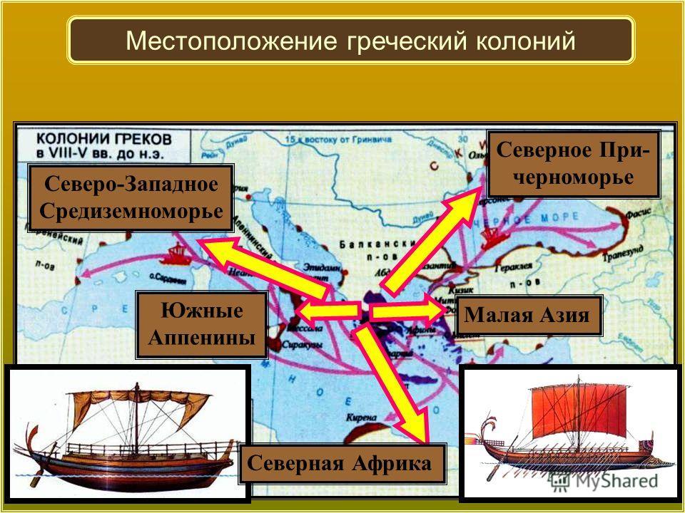 Малая Азия Северное При- черноморье Южные Аппенины Северо-Западное Средиземноморье Северная Африка Местоположение греческий колоний