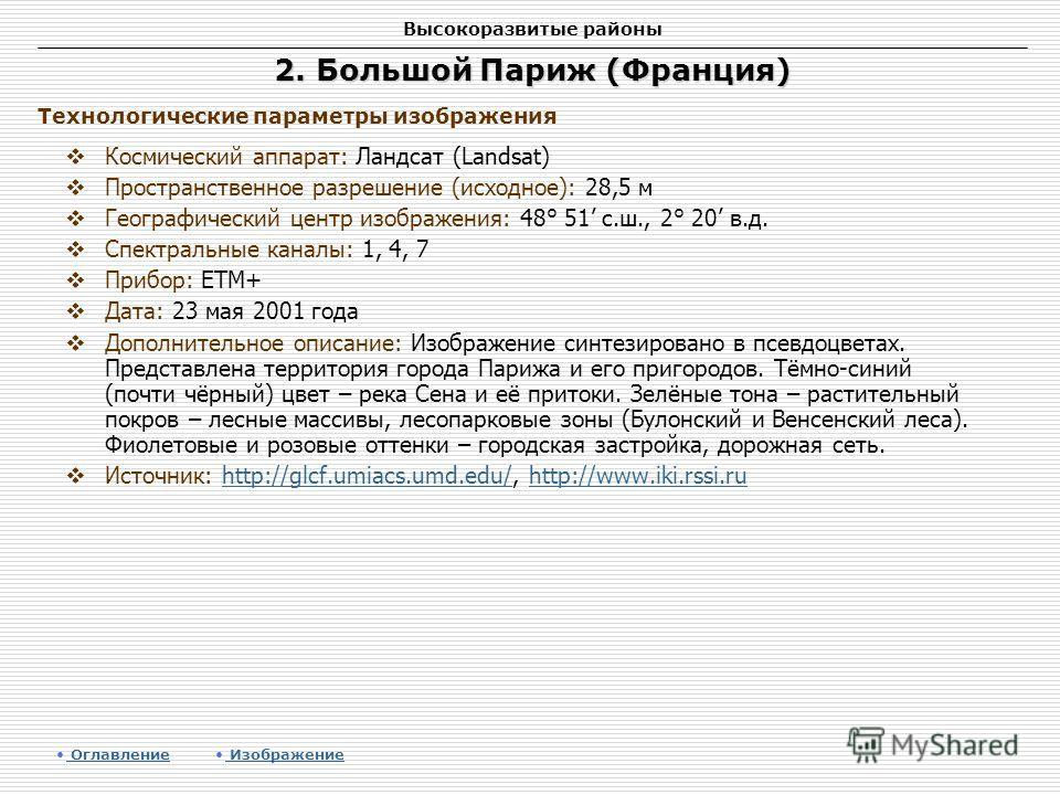 Высокоразвитые районы 2. Большой Париж (Франция) Космический аппарат: Ландсат (Landsat) Пространственное разрешение (исходное): 28,5 м Географический центр изображения: 48° 51 с.ш., 2° 20 в.д. Спектральные каналы: 1, 4, 7 Прибор: ETM+ Дата: 23 мая 20