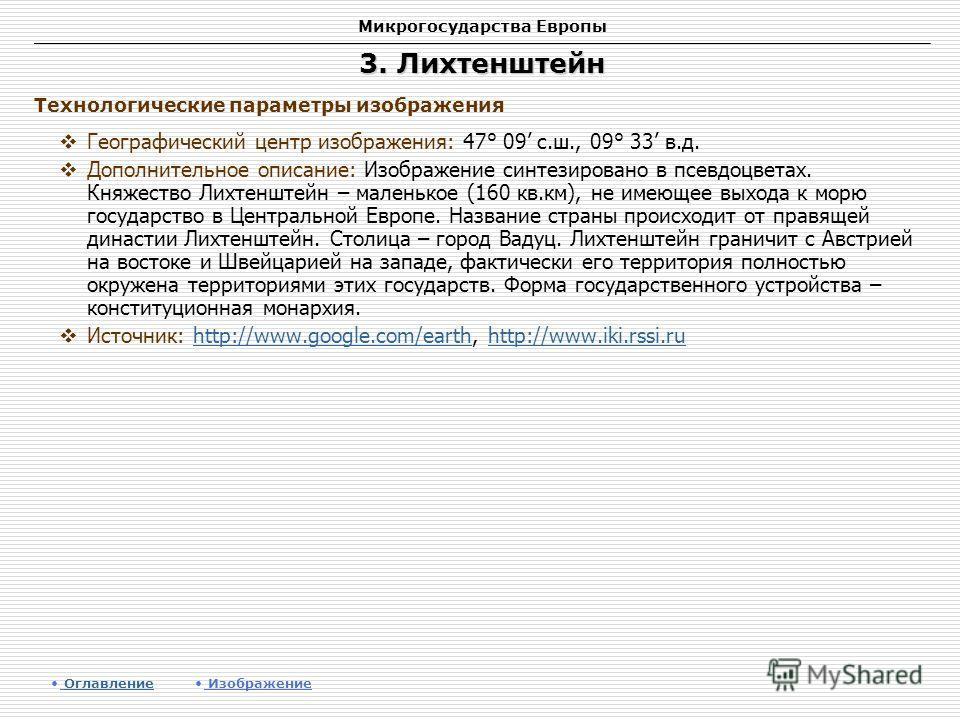 Микрогосударства Европы 3. Лихтенштейн Географический центр изображения: 47° 09 с.ш., 09° 33 в.д. Дополнительное описание: Изображение синтезировано в псевдоцветах. Княжество Лихтенштейн – маленькое (160 кв.км), не имеющее выхода к морю государство в