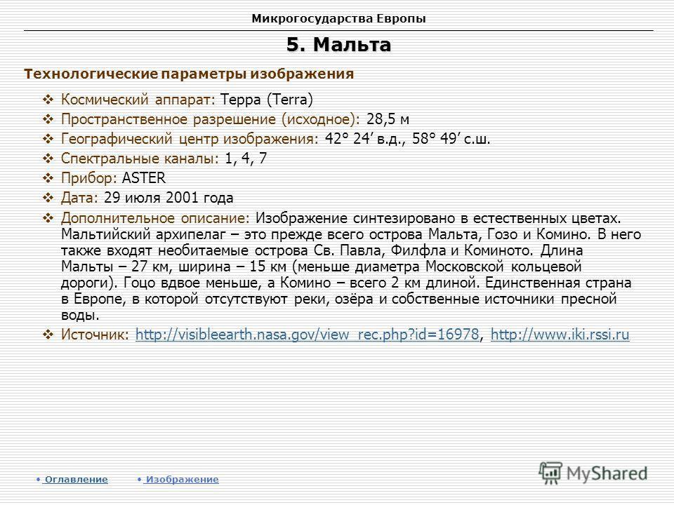Микрогосударства Европы 5. Мальта Космический аппарат: Терра (Terra) Пространственное разрешение (исходное): 28,5 м Географический центр изображения: 42° 24 в.д., 58° 49 с.ш. Спектральные каналы: 1, 4, 7 Прибор: ASTER Дата: 29 июля 2001 года Дополнит