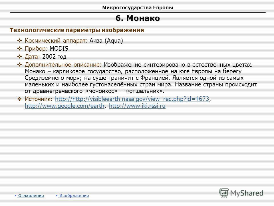 Микрогосударства Европы 6. Монако Космический аппарат: Аква (Aqua) Прибор: MODIS Дата: 2002 год Дополнительное описание: Изображение синтезировано в естественных цветах. Монако – карликовое государство, расположенное на юге Европы на берегу Средиземн