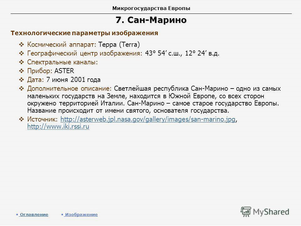 Микрогосударства Европы 7. Сан-Марино Космический аппарат: Терра (Terra) Географический центр изображения: 43° 54 с.ш., 12° 24 в.д. Спектральные каналы: Прибор: ASTER Дата: 7 июня 2001 года Дополнительное описание: Светлейшая республика Сан-Марино –