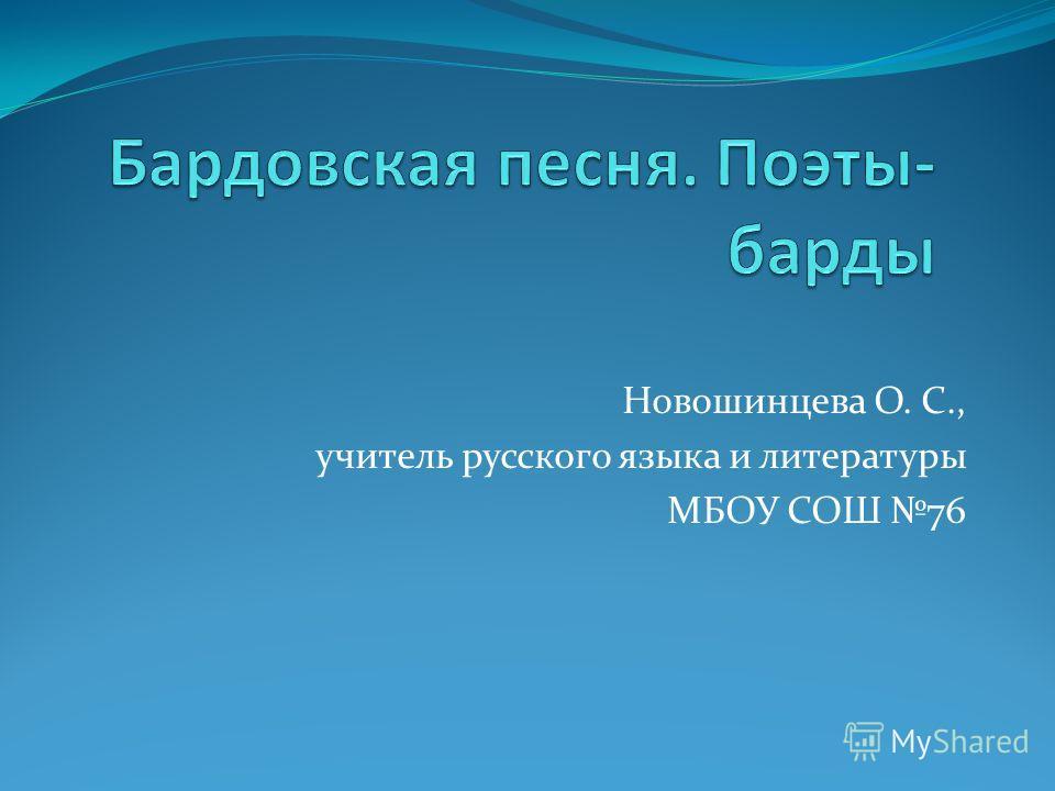 Новошинцева О. С., учитель русского языка и литературы МБОУ СОШ 76
