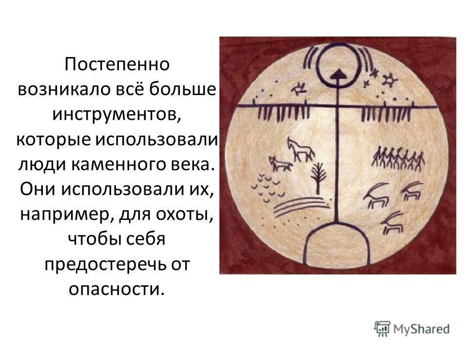 Постепенно возникало всё больше инструментов, которые использовали люди каменного века. Они использовали их, например, для охоты, чтобы себя предостеречь от опасности.