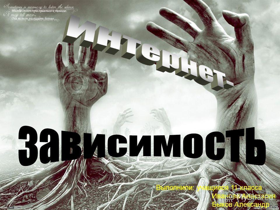 Выполнили: учащиеся 11 класса Иванова Анастасия Быков Александр