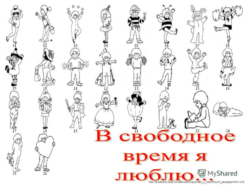 http://podrukoi.ucoz.ru/load/vektor/ljudi/deti_v_razlichnykh_zanjatijakh/9-1-0-5