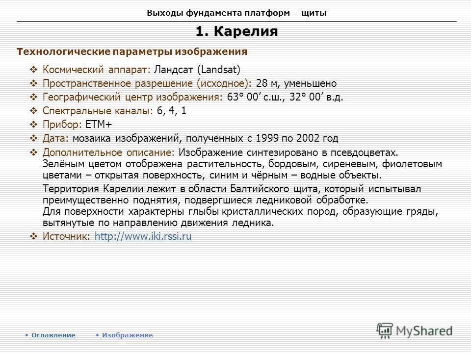 Выходы фундамента платформ – щиты 1. Карелия Космический аппарат: Ландсат (Landsat) Пространственное разрешение (исходное): 28 м, уменьшено Географический центр изображения: 63° 00 с.ш., 32° 00 в.д. Спектральные каналы: 6, 4, 1 Прибор: ETM+ Дата: моз