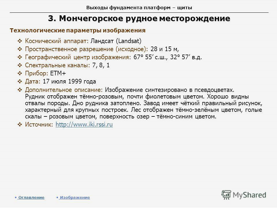 Выходы фундамента платформ – щиты 3. Мончегорское рудное месторождение Космический аппарат: Ландсат (Landsat) Пространственное разрешение (исходное): 28 и 15 м, Географический центр изображения: 67° 55 с.ш., 32° 57 в.д. Спектральные каналы: 7, 8, 1 П