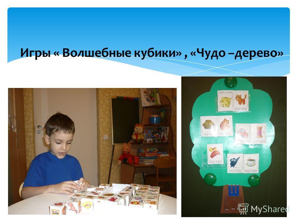 Игры « Волшебные кубики», «Чудо –дерево»