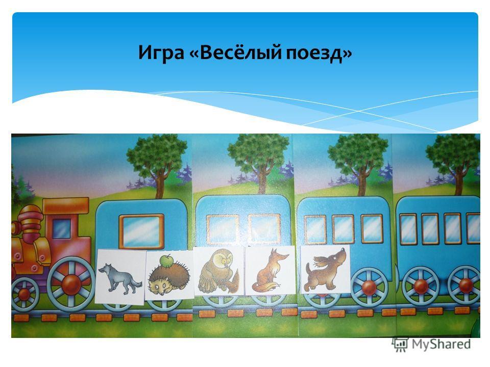 Игра «Весёлый поезд»