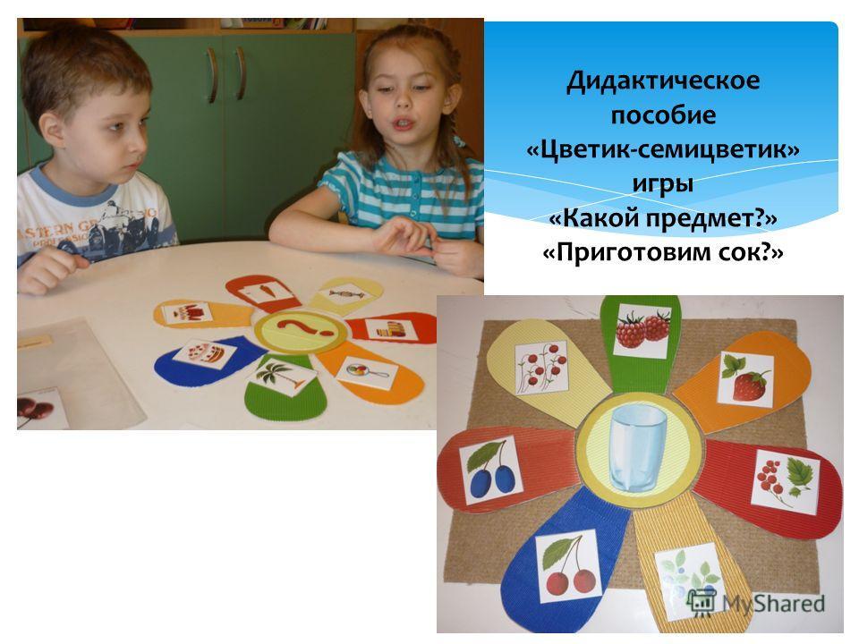 Дидактическое пособие «Цветик-семицветик» игры «Какой предмет?» «Приготовим сок?»