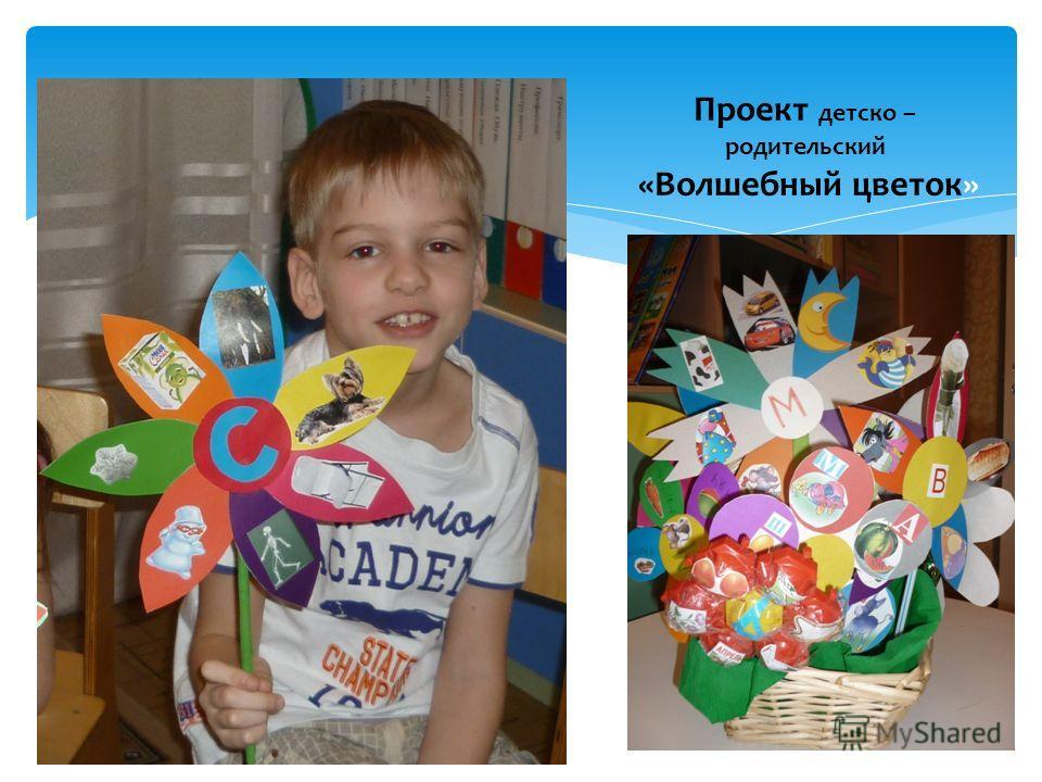 Проект детско – родительский «Волшебный цветок»