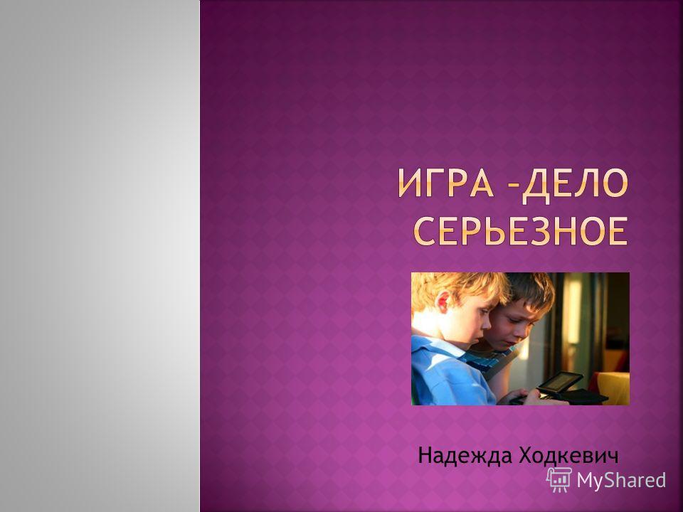 Надежда Ходкевич
