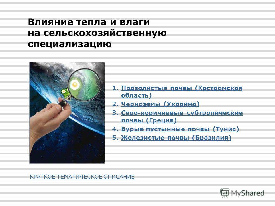 Влияние тепла и влаги на сельскохозяйственную специализацию 1.Подзолистые почвы (Костромская область)Подзолистые почвы (Костромская область) 2.Черноземы (Украина)Черноземы (Украина) 3.Серо-коричневые субтропические почвы (Греция)Серо-коричневые субтр