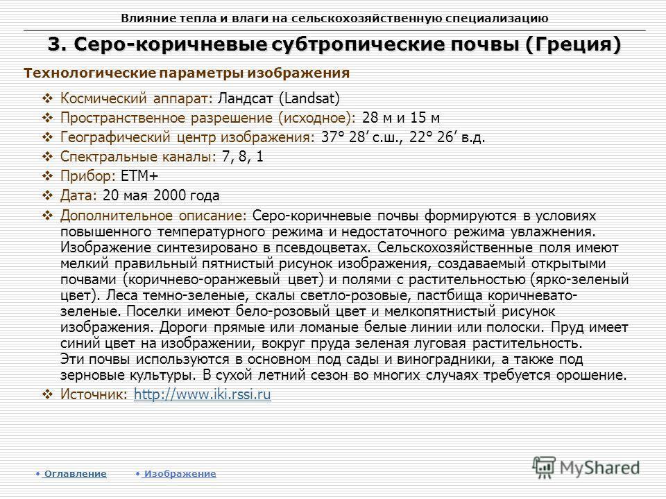Влияние тепла и влаги на сельскохозяйственную специализацию 3. Серо-коричневые субтропические почвы (Греция) Космический аппарат: Ландсат (Landsat) Пространственное разрешение (исходное): 28 м и 15 м Географический центр изображения: 37° 28 с.ш., 22°