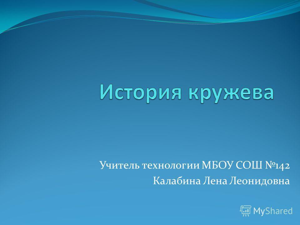 Учитель технологии МБОУ СОШ 142 Калабина Лена Леонидовна