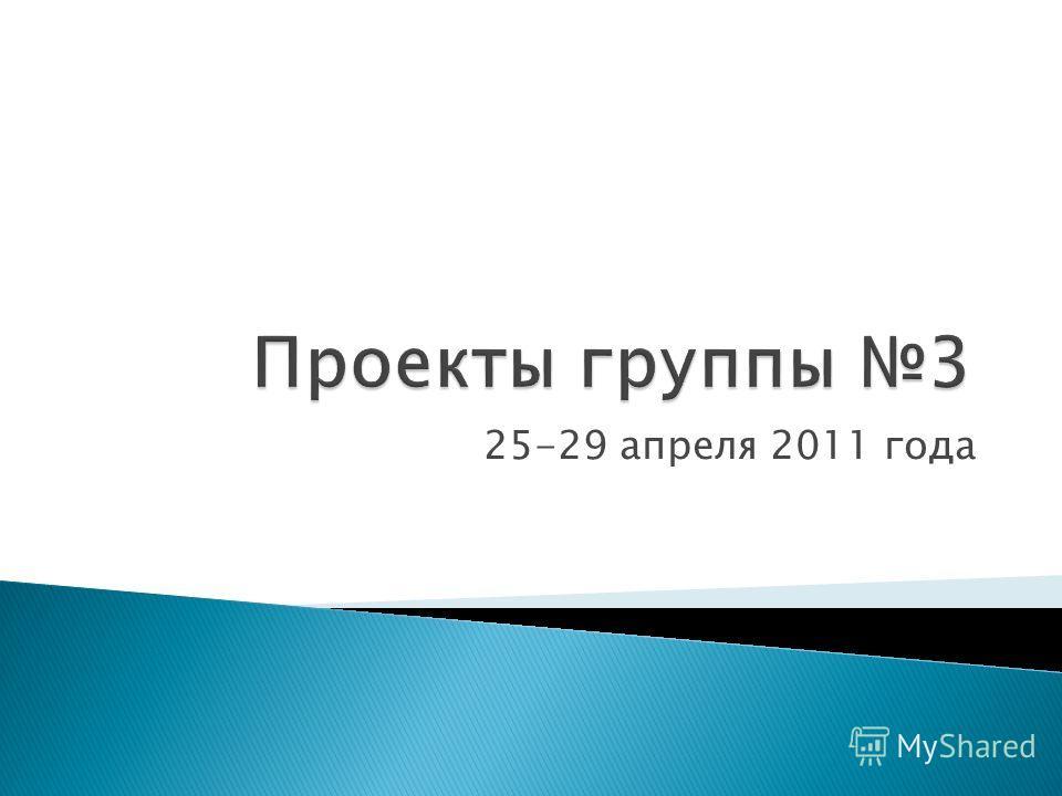 25-29 апреля 2011 года