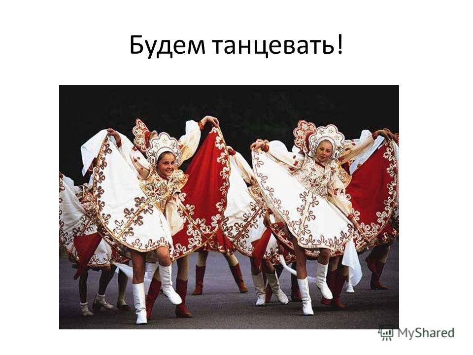 Будем танцевать!