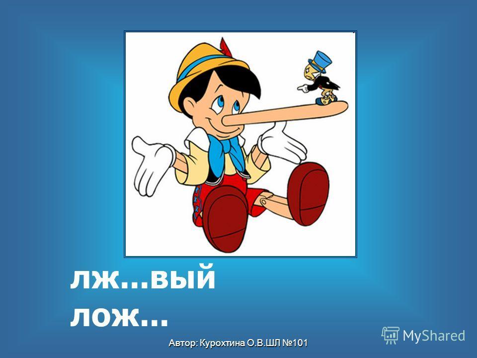 Автор: Курохтина О.В.ШЛ 101 лж...вый лож...