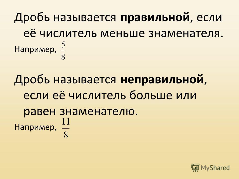 Дробь называется правильной, если её числитель меньше знаменателя. Например, Дробь называется неправильной, если её числитель больше или равен знаменателю. Например,