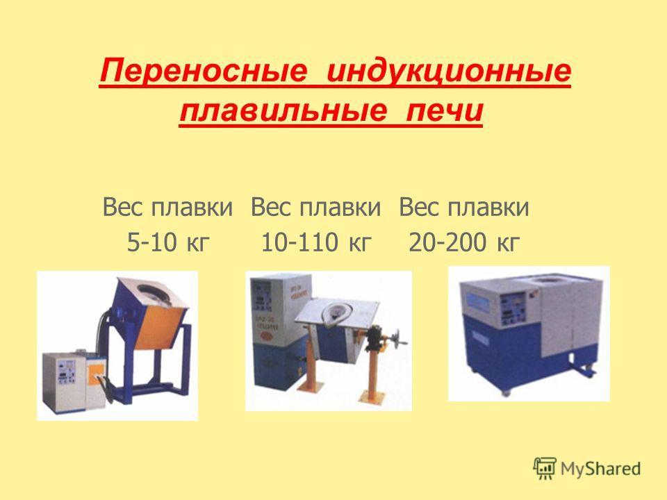 Вес плавки 5-10 кг Вес плавки 10-110 кг Вес плавки 20-200 кг Переносные индукционные плавильные печи