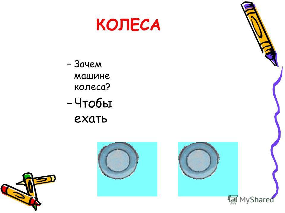 КОЛЕСА -Зачем машине колеса?