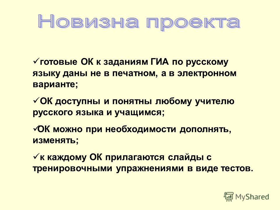 готовые ОК к заданиям ГИА по русскому языку даны не в печатном, а в электронном варианте; ОК доступны и понятны любому учителю русского языка и учащимся; ОК можно при необходимости дополнять, изменять; к каждому ОК прилагаются слайды с тренировочными