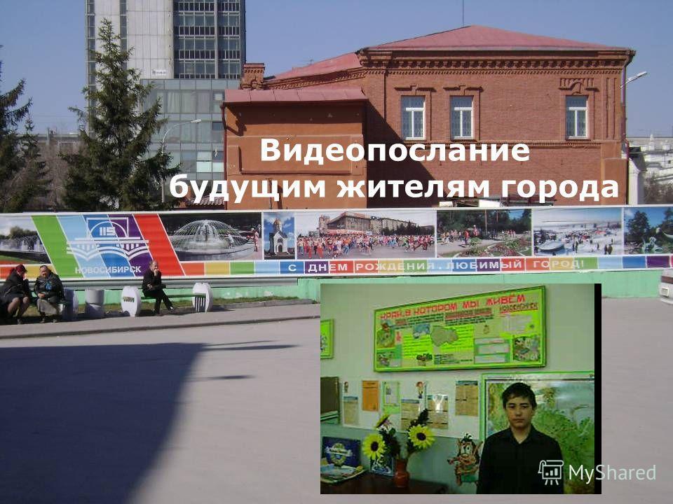 Видеопослание будущим жителям города