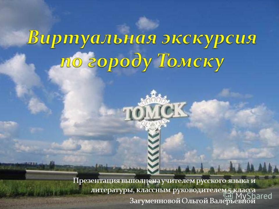 Презентация выполнена учителем русского языка и литературы, классным руководителем 5 класса Загуменновой Ольгой Валерьевной