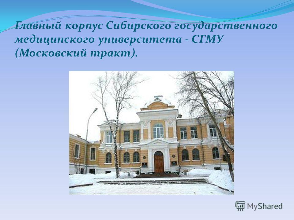 Главный корпус Сибирского государственного медицинского университета - СГМУ (Московский тракт).
