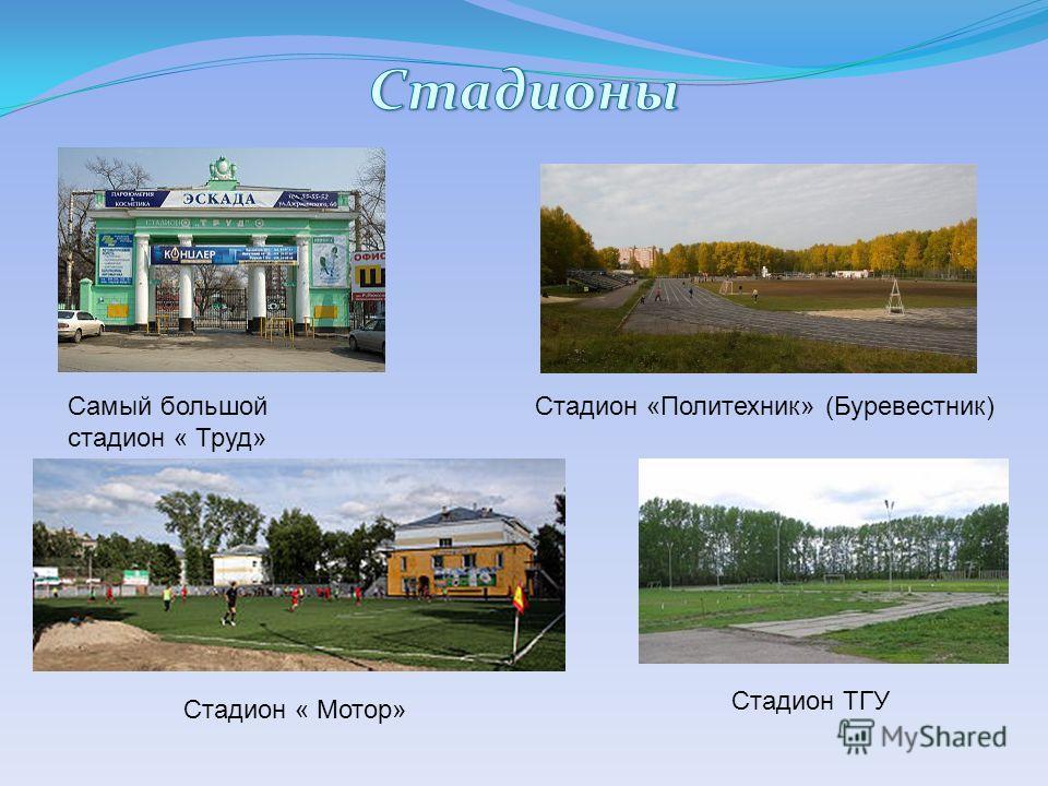 Самый большой стадион « Труд» Стадион « Мотор» Стадион «Политехник» (Буревестник) Стадион ТГУ