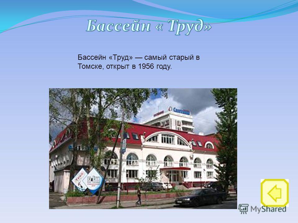 Бассейн «Труд» самый старый в Томске, открыт в 1956 году.