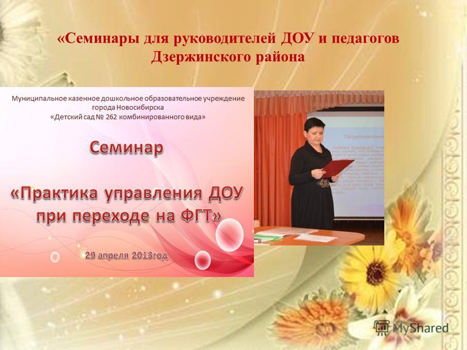 «Семинары для руководителей ДОУ и педагогов Дзержинского района