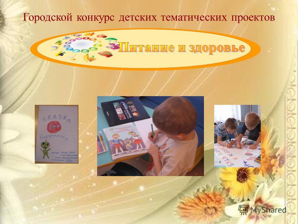 Городской конкурс детских тематических проектов